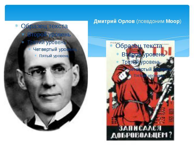 Дмитрий Орлов (псевдоним Моор)