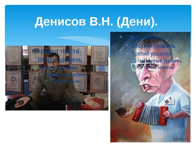 Денисов В.Н. (Дени).
