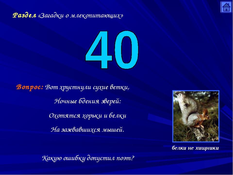 Раздел «Загадки о млекопитающих» Вопрос: Вот хрустнули сухие ветки, Ночные бд...