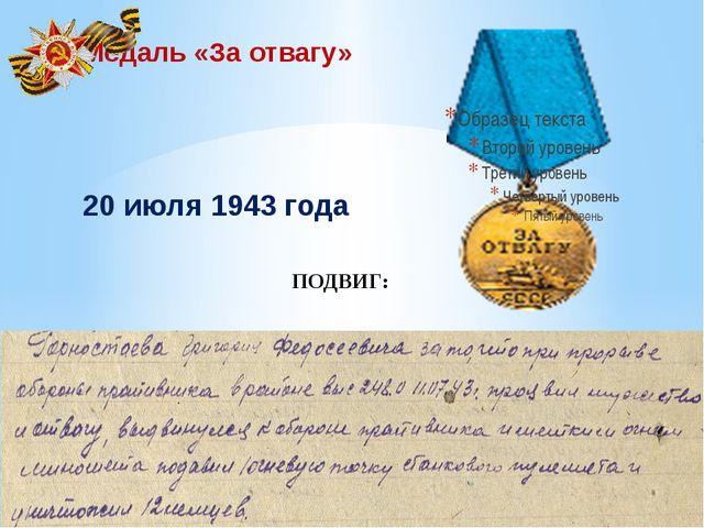 Медаль «За отвагу» 20 июля 1943 года ПОДВИГ: