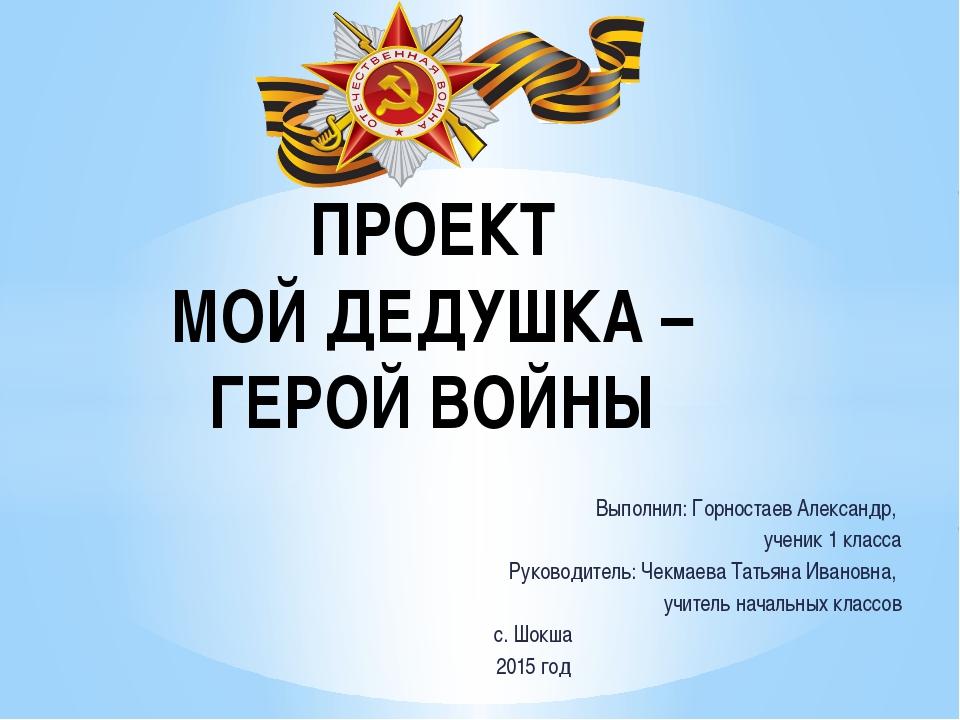 Выполнил: Горностаев Александр, ученик 1 класса Руководитель: Чекмаева Татьян...