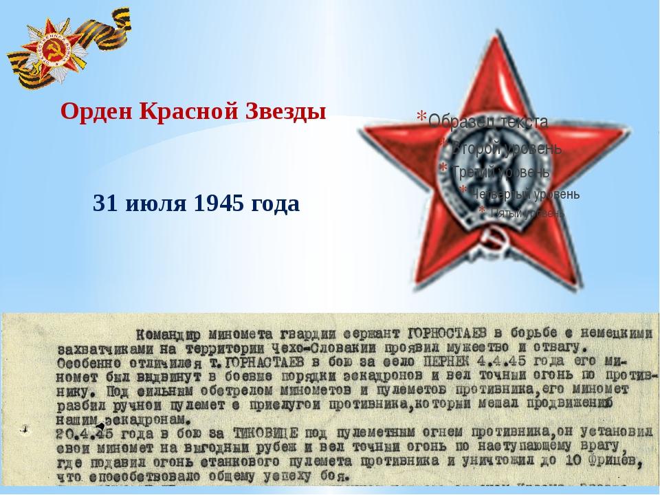 Орден Красной Звезды 31 июля 1945 года ПОДВИГ: