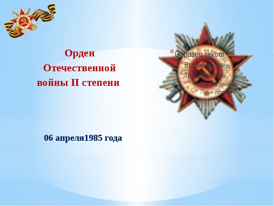 Орден Отечественной войны II степени 06 апреля1985 года