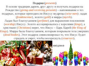 Подарки (presents) В основе традиции дарить друг другу и получать подарки на