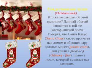 Рождественские чулки (Christmas stock) Кто же не слышал об этой традиции? Д