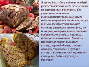 В этот день здесь подают особый рождественский хлеб, испеченный по уникальным