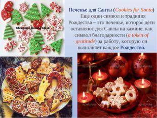 Печенье для Санты (Cookies for Santa) Еще один символ и традиция Рождества –