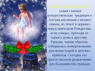 Песни (Christmas Carols) -самая главная рождественская традиция в Англии англ