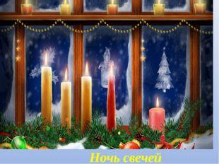 Ночь свечей