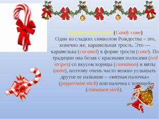 Карамельная трость (Candy cane) Один из сладких символом Рождества – это, ко