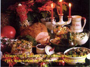 . Рождество в Англии – это обязательно богатый стол, ведь каким он будет – та