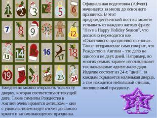 Официальная подготовка (Advent) начинается за месяц до основного праздника. В