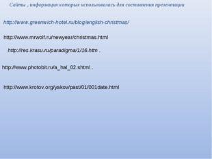 http://www.greenwich-hotel.ru/blog/english-christmas/ http://www.mrwolf.ru/n