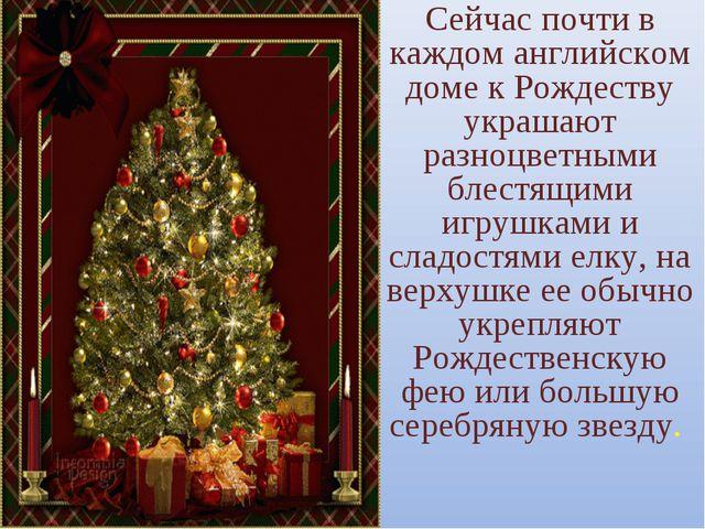 Сейчас почти в каждом английском доме к Рождеству украшают разноцветными блес...