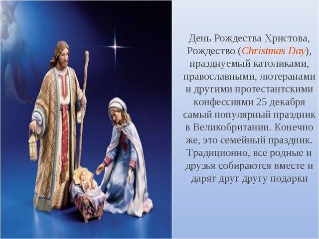 День Рождества Христова, Рождество (Christmas Day), празднуемый католиками, п...