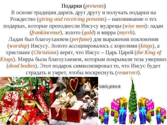 Подарки (presents) В основе традиции дарить друг другу и получать подарки на...
