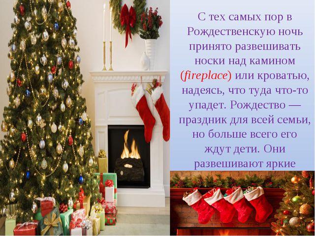 С тех самых пор в Рождественскую ночь принято развешивать носки над камином (...