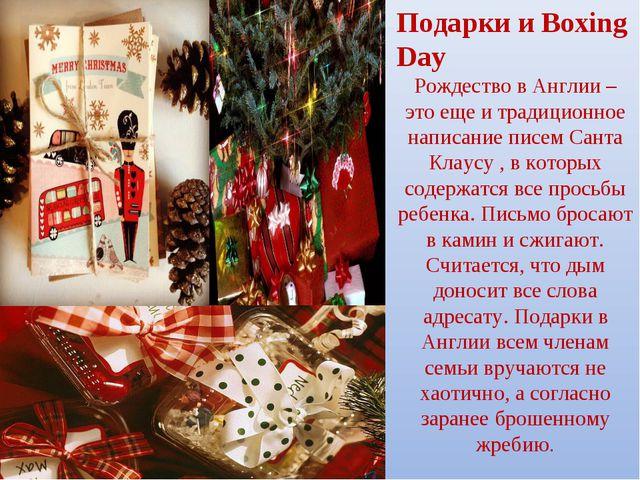 Подарки и Boxing Day Рождество в Англии – это еще и традиционное написание пи...