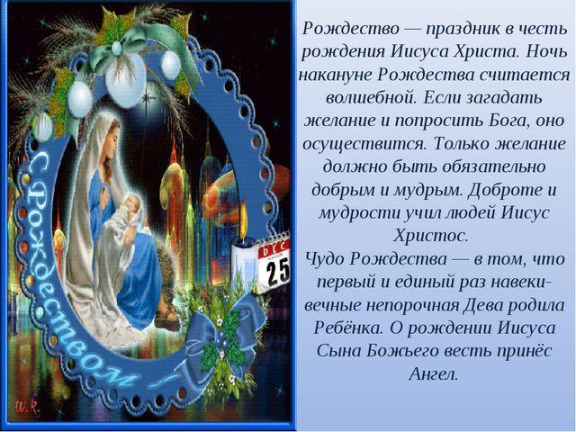 Рождество — праздник в честь рождения Иисуса Христа. Ночь накануне Рождества...