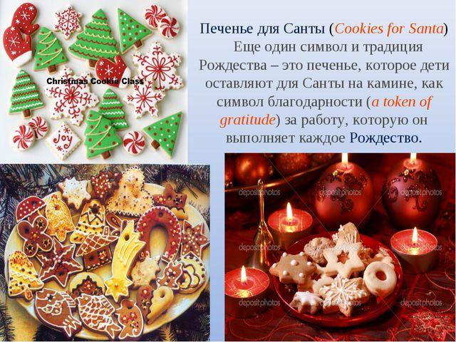 Печенье для Санты (Cookies for Santa) Еще один символ и традиция Рождества –...