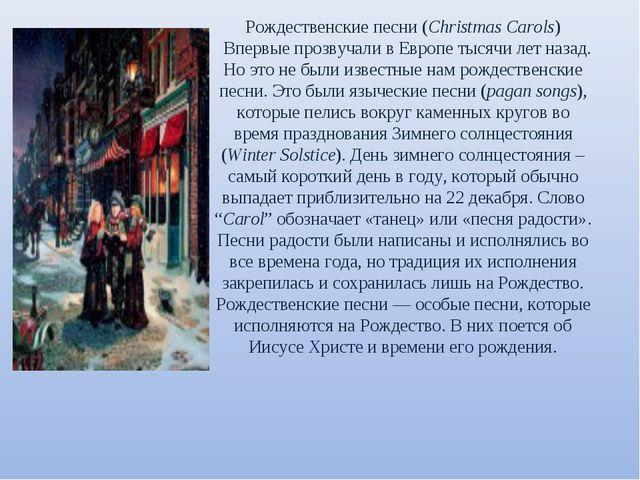 Рождественские песни (Christmas Carols) Впервые прозвучали в Европе тысячи л...