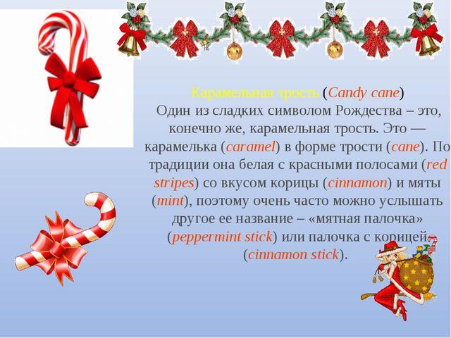 Карамельная трость (Candy cane) Один из сладких символом Рождества – это, ко...
