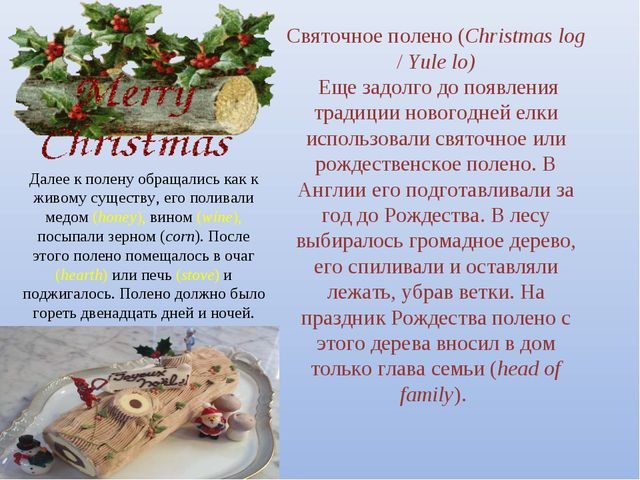 Святочное полено (Christmas log / Yule lo) Еще задолго до появления традиции...