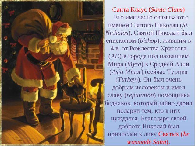 Санта Клаус (Santa Claus) Его имя часто связывают с именем Святого Николая (...