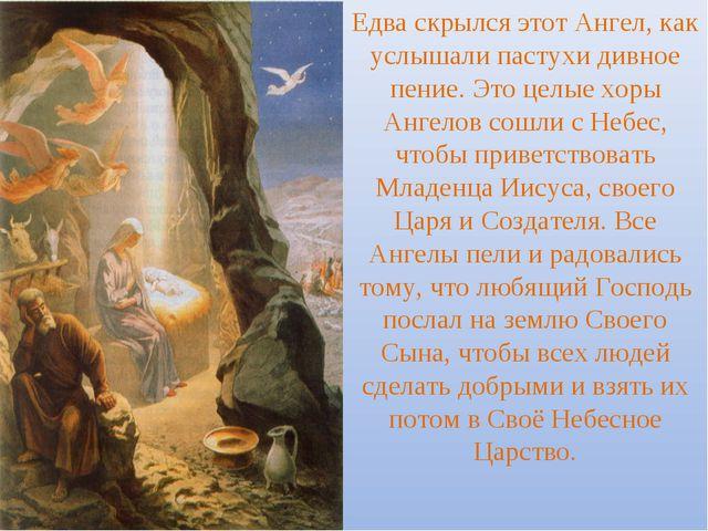 Едва скрылся этот Ангел, как услышали пастухи дивное пение. Это целые хоры Ан...