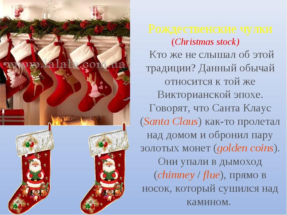 Рождественские чулки (Christmas stock) Кто же не слышал об этой традиции? Д...