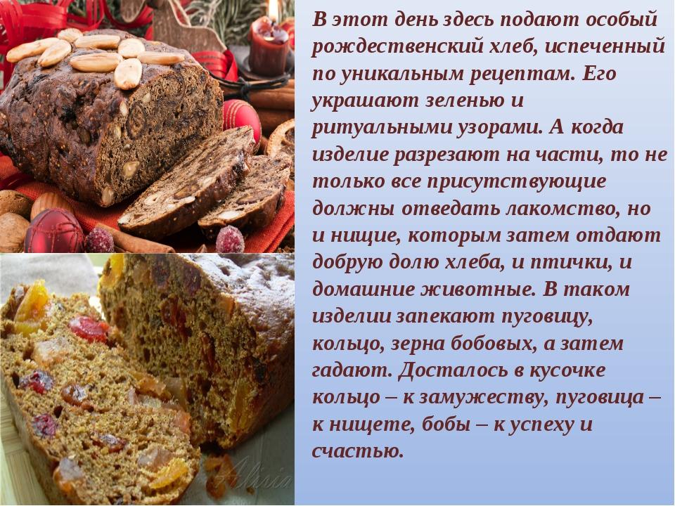 В этот день здесь подают особый рождественский хлеб, испеченный по уникальным...