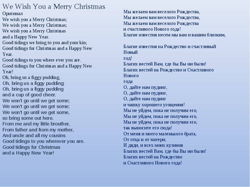 We Wish You a Merry Christmas Оригинал We wish you a Merry Christmas; We wish...