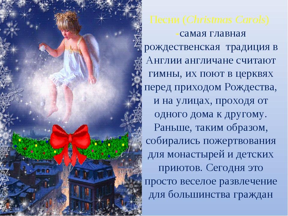 Песни (Christmas Carols) -самая главная рождественская традиция в Англии англ...