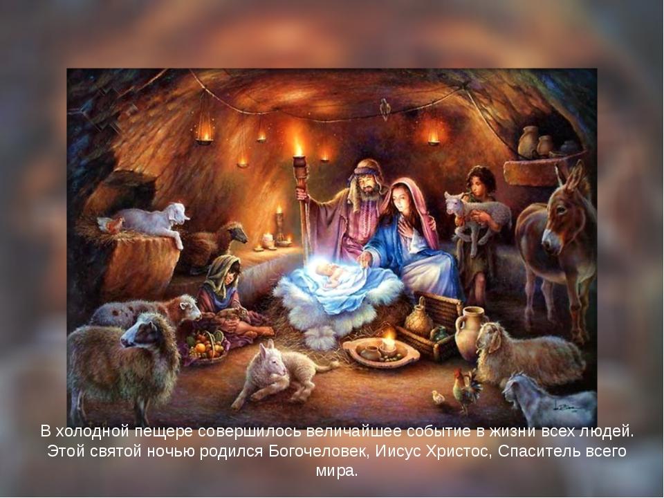 В холодной пещере совершилось величайшее событие в жизни всех людей. Этой свя...