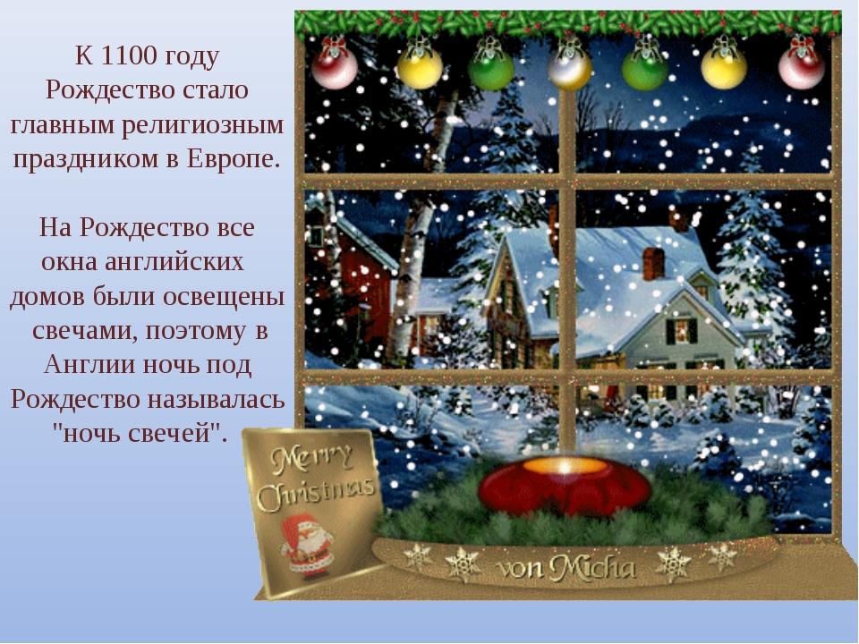 К 1100 году Рождество стало главным религиозным праздником в Европе.  На Рож...