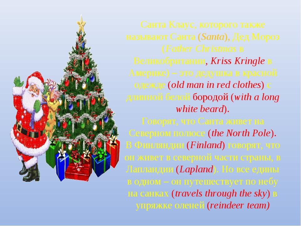 Санта Клаус, которого также называют Санта (Santa), Дед Мороз (Father Christm...
