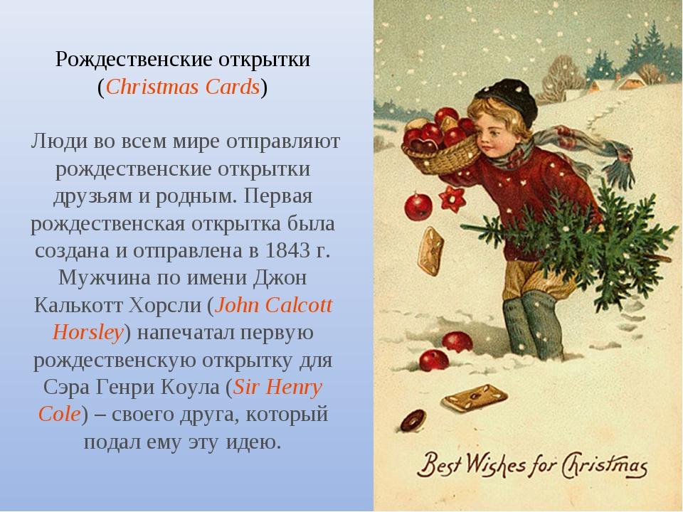 Рождественские открытки (Christmas Cards) ...