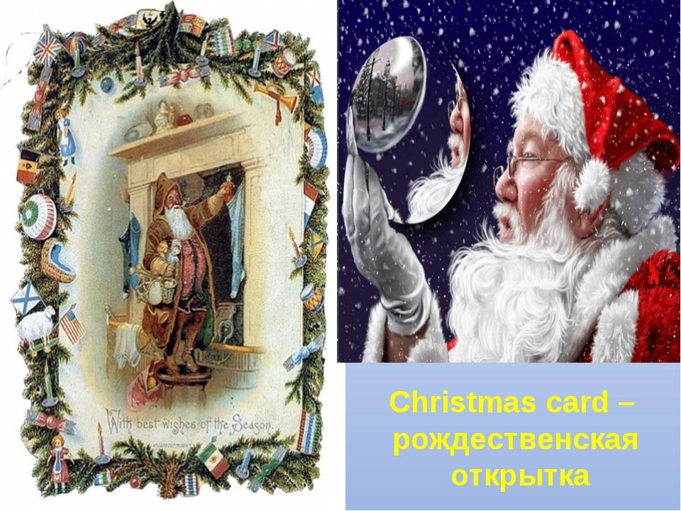 Christmas card – рождественская открытка