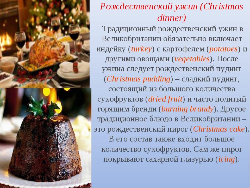 Рождественский ужин (Christmas dinner) Традиционный рождественский ужин в Ве...