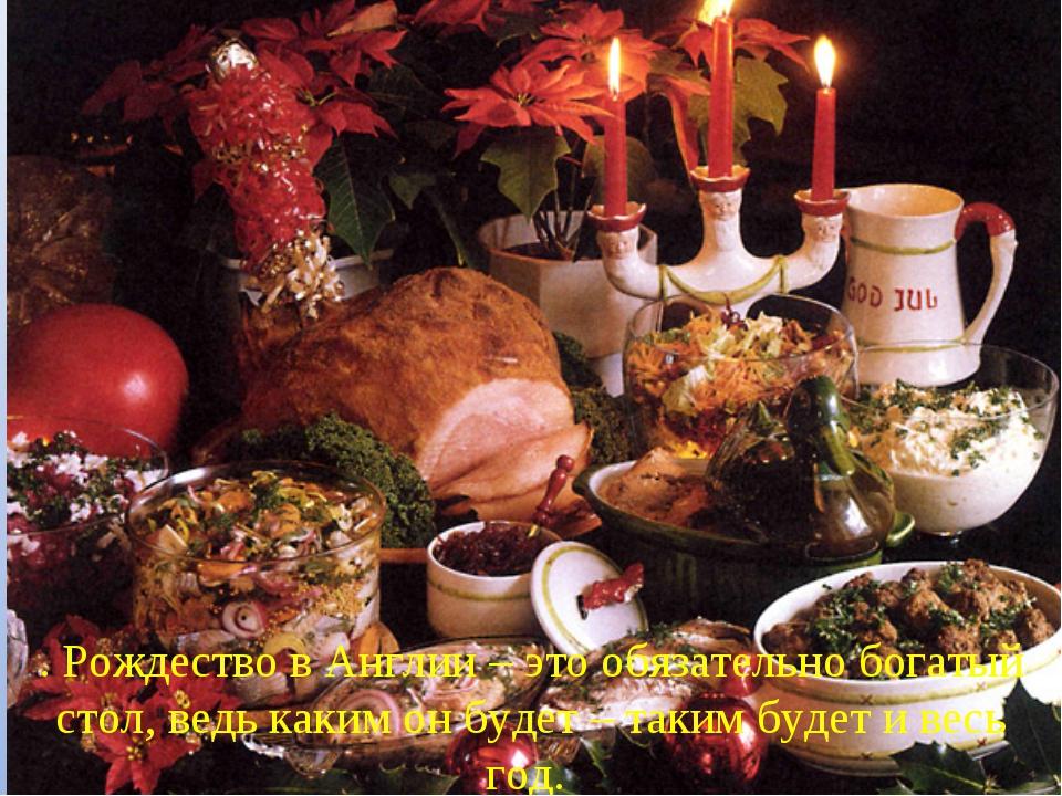 . Рождество в Англии – это обязательно богатый стол, ведь каким он будет – та...