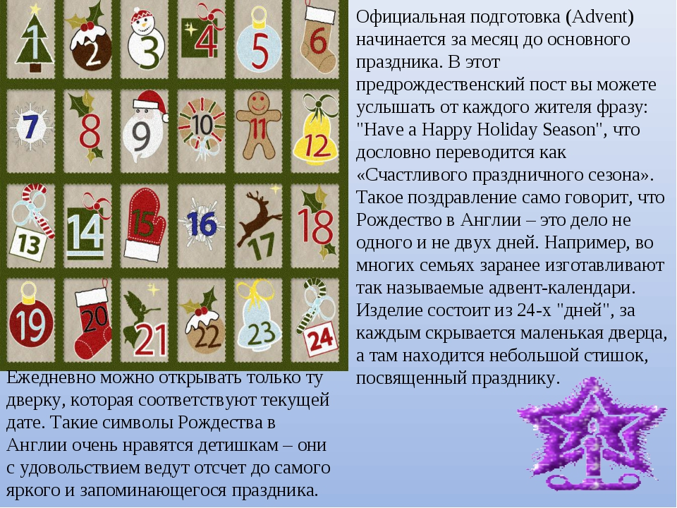 Официальная подготовка (Advent) начинается за месяц до основного праздника. В...