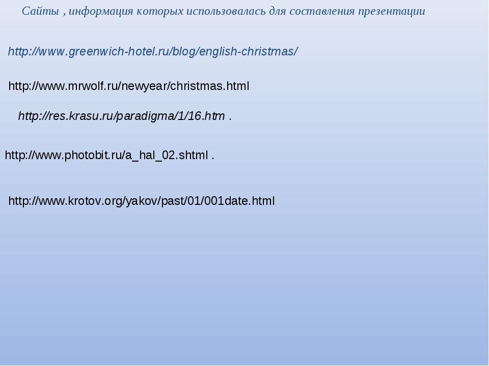 http://www.greenwich-hotel.ru/blog/english-christmas/ http://www.mrwolf.ru/n...