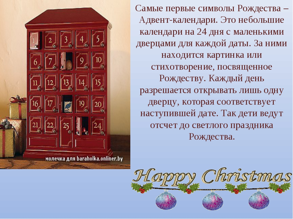 Самые первые символы Рождества – Адвент-календари. Это небольшие календари на...