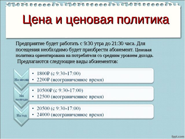 Цена и ценовая политика Предприятие будет работать с 9:30 утра до 21:30 часа....