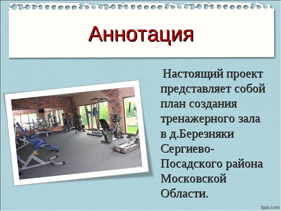 Аннотация Настоящий проект представляет собой план создания тренажерного зала...