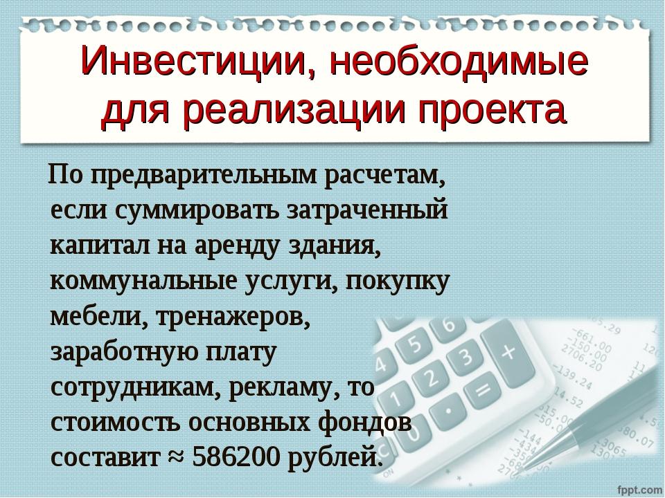 Инвестиции, необходимые для реализации проекта По предварительным расчетам, е...
