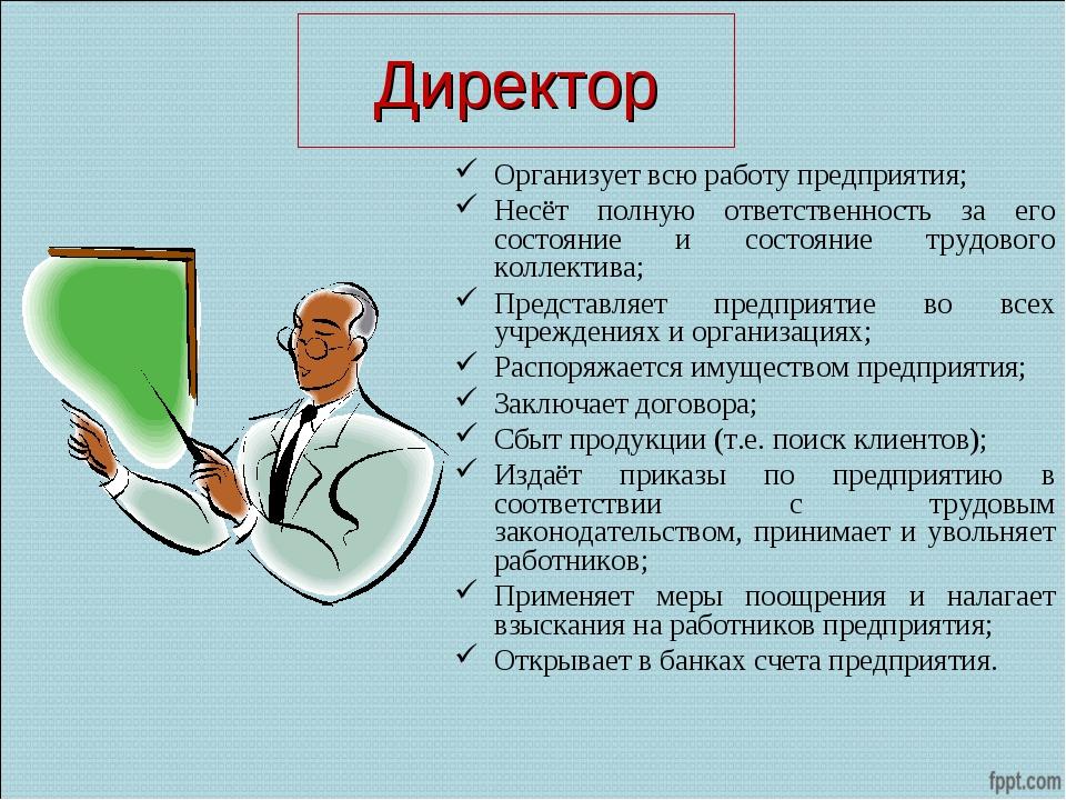 Директор Организует всю работу предприятия; Несёт полную ответственность за е...