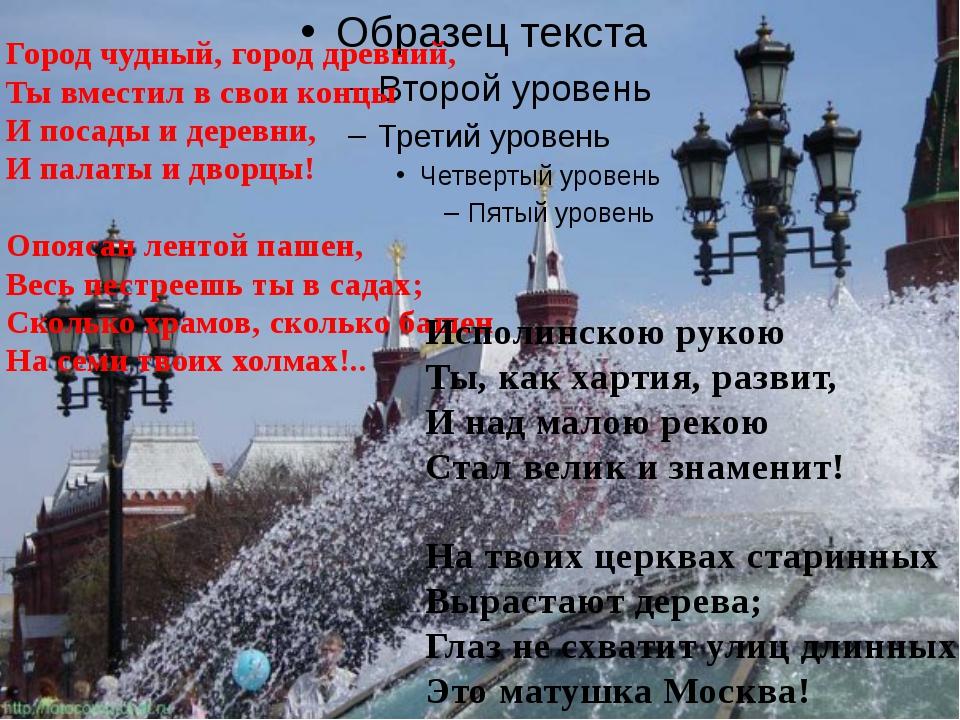 Город чудный, город древний, Ты вместил в свои концы И посады и деревни, И п...