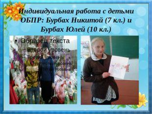 Индивидуальная работа с детьми ОБПР: Бурбах Никитой (7 кл.) и Бурбах Юлей (10