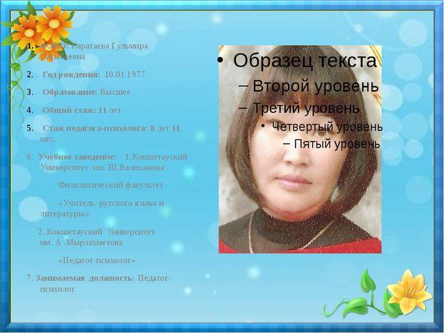 Ф.И.О: Каратаева Гульмира Сатыбаевна Год рождения: 10.01.1977 Образование:...